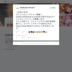 コミックマーケット89 まじかるすいーとプリズム・ナナスペシャルトークショー 12/30 2回目