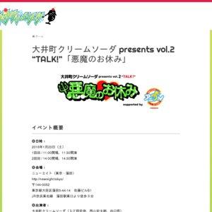 """大井町クリームソーダ presents vol.2 """"TALK!""""「悪魔のお休み」1回目"""