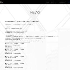 川田まみ Newシングル発売記念イベント ソフマップなんば店ザウルス1