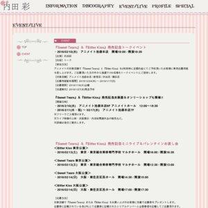 『Sweet Tears』&『Bitter Kiss』発売記念ミニライブ&バレンタインお渡し会<Sweet Tears 東京公演>