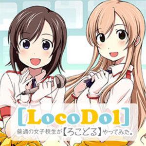 「普通の女子校生が【ろこどる】やってみた。」 新作OVA発売記念【ろこどる】スタッフ新年会