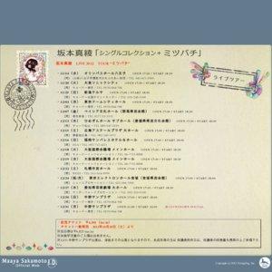 """坂本真綾 LIVE 2012 TOUR """"ミツバチ"""" (東京公演)"""