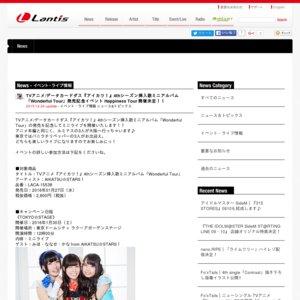 『アイカツ!』4thシーズン挿入歌ミニアルバム「Wonderful Tour」発売記念イベント Happiness Tour《TOKYO☆STAGE》
