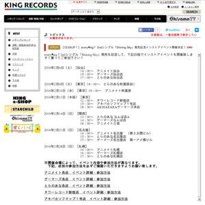 every♥ing! 2ndシングル「Shining Sky」発売記念インストアイベント とらのあな札幌店