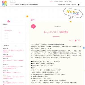 コミックマーケット89 3日目 あんハピ♪ブース 年賀状お渡し会イベント