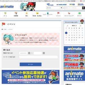 DVD「声優散歩~渕上舞~」発売記念イベント (アニメイト、ゲーマーズ、アニメガ回)