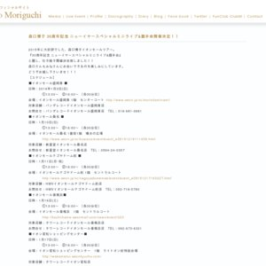 森口博子 30周年記念 ニューイヤースペシャルミニライブ&握手会 イオンモール盛岡南②