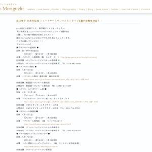 森口博子 30周年記念 ニューイヤースペシャルミニライブ&握手会 イオン若松ショッピングセンター①