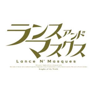 コミックマーケット89 「ランス・アンド・マスクス」冴さんに罵られ隊
