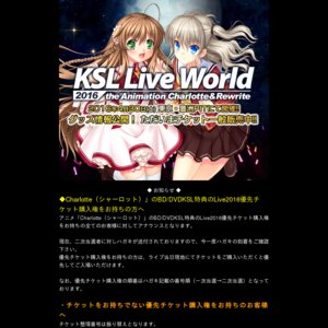 KSL Live World 2016 ~the Animation Charlotte&Rewrite~