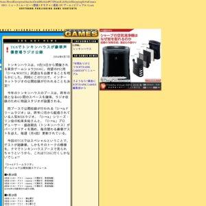 東京ゲームショウ2004「D→A Dream Radio」公開録音(9/25)