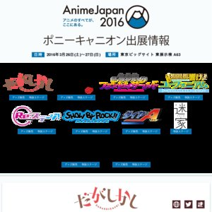 AnimeJapan 2016 1日目 ポニーキャニオンブース 『ぽにきゃんの○○な話』 STAGE 5 「クロムクロ」