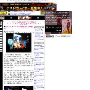 東京ゲームショウ2004 「テイルズオブ」イベント 「やっぱり! テイルズ オブ」
