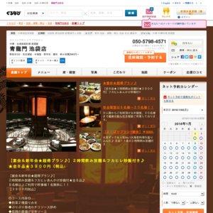 青龍門二胡Live Night 4/30 3回目
