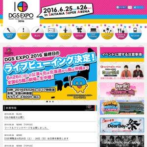 DGS EXPO 2016 2日目