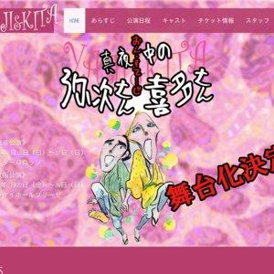 おん・すてーじ『真夜中の弥次さん喜多さん』 大阪 2016/01/24(日) 13:00
