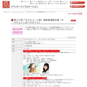大好き♡東北アニメ「想(おも)いのかけら」スペシャルトーク