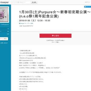 Purpure☆n.e.o祭〜新春初定期公演〜