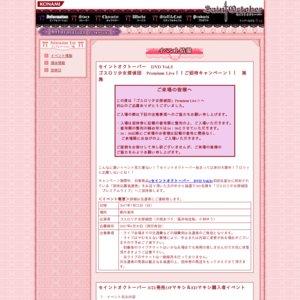 Saint October ゴスロリ少女探偵団 Premium Live