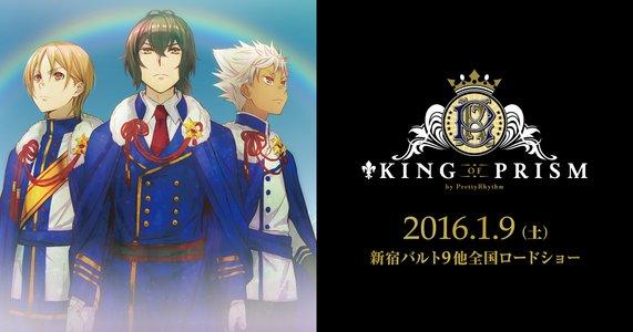 劇場版『KING OF PRISM』公開初日舞台挨拶付き上映会(新宿)11:30の回
