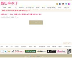 藤田麻衣子 LIVE TOUR 2013 ~高鳴る~ 神戸