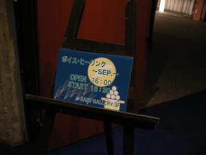 LIVE 「ボイス・ヒーリング ~SEP.~」