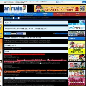 KRGo!!DJCD&ドラマCD発売記念イベント ~君と僕と抜刀と~【1回目】