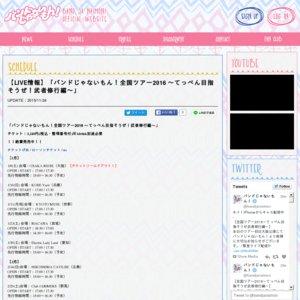 バンドじゃないもん!全国ツアー2016 〜てっぺん目指そうぜ!武者修行編〜(群馬)