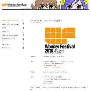ワンダーフェスティバル2012[夏]