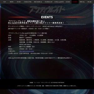 『アクティヴレイド -機動強襲第八係-』 Blu-ray & DVD発売記念イベント [昼の部]