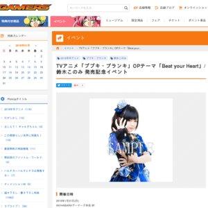 TVアニメ「ブブキ・ブランキ」OPテーマ「Beat your Heart」 鈴木このみ 発売記念イベント AKIHABARAゲーマーズ本店