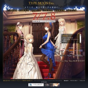 TYPE-MOON Fes. -10th ANNIVERSARY EVENT-7月8日(日)