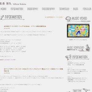 『ゲッタバンバン』発売記念リリースイベント 愛知会場