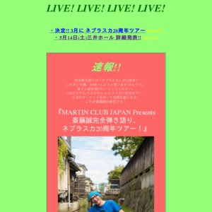 MARTIN CLUB JAPAN Presents  斎藤誠 LIVE2016