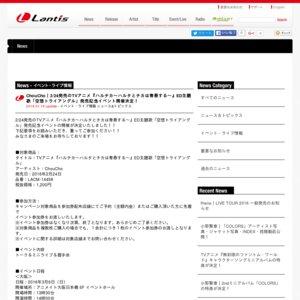 ChouCho 12thシングル「空想トライアングル」発売記念イベント 大阪