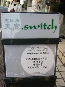 switch special☆2008(MAYUKO@ゆうまお/大津美紀/中司雅美/さくらかおり)