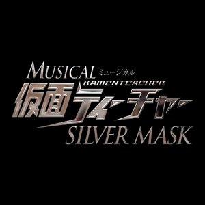 仮面ティーチャーSilverMask 東京公演(9/30)