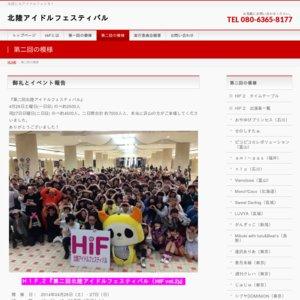 第二回北陸アイドルフェスティバル(HIF.2) 1日目