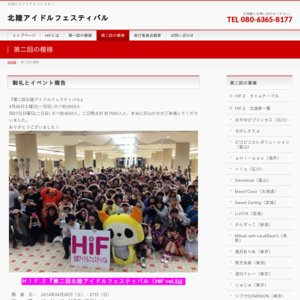 第二回北陸アイドルフェスティバル(HIF.2) 2日目