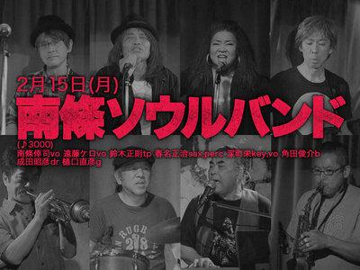 南條 SOUL BAND Live at 高円寺JIROKICHI 201602