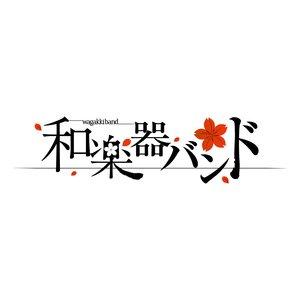 和楽器バンド JAPAN TOUR 2016 絢爛和奏演舞会 Zepp Fukuoka