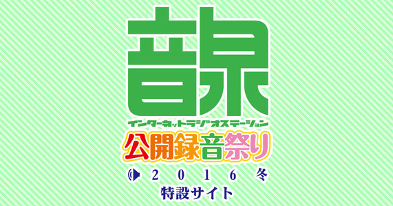 音泉 公開録音祭り 2016冬 ぽにきゃんぜん部! トークショー