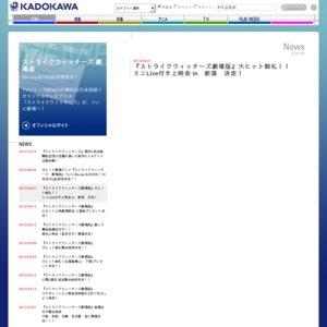 『ストライクウィッチーズ 劇場版』大ヒット御礼!ミニLive付き上映会 in 新潟