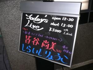 新春ライブ2006 ~ちいさなまほう~(皆谷尚美/しらいしりょうこ)