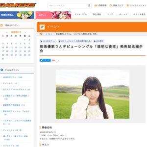 相坂優歌さんデビューシングル「透明な夜空」発売記念握手会
