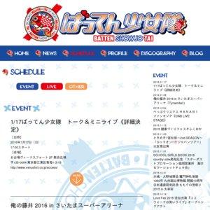 メジャーデビュー直前ばってん、 Zepp Fukuokaがなくなる前にライブできちゃいました大会!