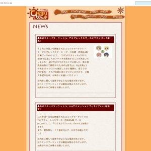 阿澄佳奈 アニメイト三宮&日本橋 1日店長キャンペーン(三宮)