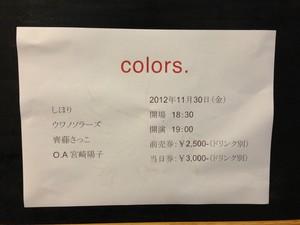 colors.(しほり/ウワノソラーズ/齊藤さっこ/宮崎陽子)