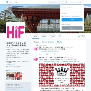 第3回 北陸アイドルフェスティバル(HIF.3) 2日目