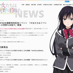 TVアニメ『少女たちは荒野を目指す』OP/ED主題歌発売記念イベント